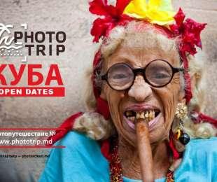 Куба - открытые даты